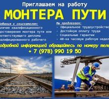 Монтер пути - Рабочие специальности, производство в Севастополе