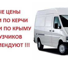 Грузовые перевозки (Керчь, Крым) Грузчики c большим опытом работы - Грузовые перевозки в Крыму