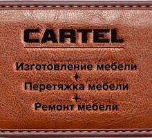 Производство, ремонт мебели в Симферополе - мебельная компания «CARTEL»: большой выбор, честная цена - Мебель на заказ в Симферополе
