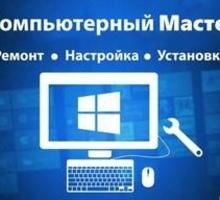Ремонт чистка и диагностика ПК - Компьютерные услуги в Крыму