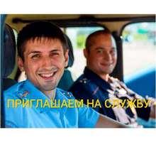 Приглашаем на службу в ОВД - Государственная служба в Севастополе