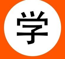 Китайский язык - Репетиторство в Севастополе