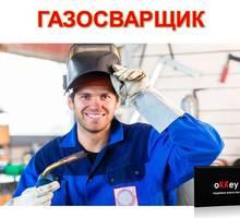 Слесарь по ремонту газового оборудования г. Евпатория - Рабочие специальности, производство в Евпатории
