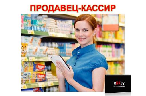Продавец-кассир канцтоваро - Продавцы, кассиры, персонал магазина в Севастополе