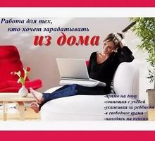Работа для мам в декрете - Работа на дому в Евпатории