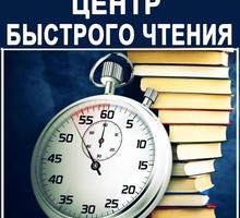 Центр быстрого чтения – мы поможем вам освоиться в потоке информации! - Курсы учебные в Симферополе