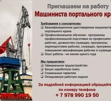 Машинист портального крана - Рабочие специальности, производство в Севастополе