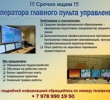 Оператор главного пульта управления - Рабочие специальности, производство в Севастополе
