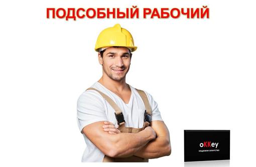 Подсобный рабочий - Строительство, архитектура в Севастополе