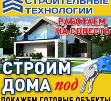 Строительство домов в Севастополе – компания «Строительные технологии»: надежный партнер! - Строительные работы в Севастополе