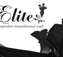 Школа танца Elite - Танцевальные студии в Севастополе