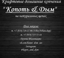 """Крафтовые домашние копчения """"Копот & Дым"""" г. Севастополь - Продукты питания в Севастополе"""