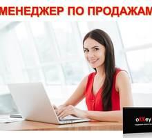 Менеджер по продаже услуг - Менеджеры по продажам, сбыт, опт в Севастополе