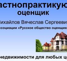 Оценка недвижимого имущества - Бизнес и деловые услуги в Евпатории