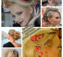 Укладка волос, оформление прически - Парикмахерские услуги в Севастополе