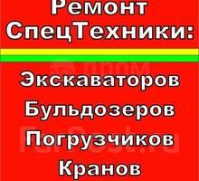 Ремонт гидравлики. Ремонт Спецтехники. Выезд по Крыму. - Бизнес и деловые услуги в Евпатории