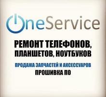 """Ремонт телефонов и компьютеров """"ONESERVICE"""" в Ялте - Компьютерные услуги в Крыму"""