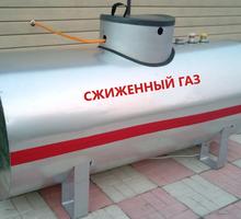 Продажа и установка газгольдеров. - Газ, отопление в Севастополе