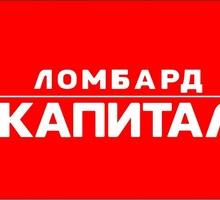 кассир-товаровед в ломбард г.Алушта - Без опыта работы в Крыму