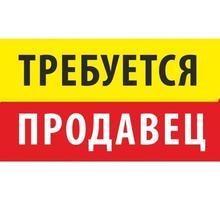 Требуется продавец в магазин Симферополь - Продавцы, кассиры, персонал магазина в Симферополе