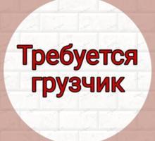 В сельскохозяйственный магазин семян и удобрений требуется грузчик г. Симферополь - Рабочие специальности, производство в Симферополе