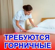 Горничные в отель г. Евпатории на сезонную работу. - Гостиничный, туристический бизнес в Крыму