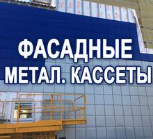 Фасадные металлические кассеты в Симферополе - «Родничок» - завод-производитель - Фасадные материалы в Симферополе
