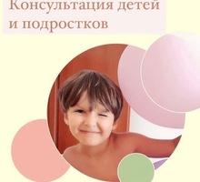 Консультация детей и подростков - Психологическая помощь в Севастополе