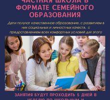 Частная школа в формате семейного образования - ВУЗы, колледжи, лицеи в Ялте