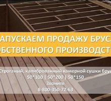 Строганый калиброваный брус камерной сушки - Пиломатериалы в Симферополе