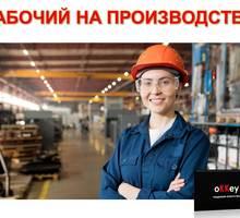 Рабочий на производство - Рабочие специальности, производство в Севастополе