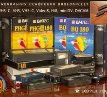 Профессиональная оцифровка видеокассет в Симферополе и по Крыму - Фото-, аудио-, видеоуслуги в Крыму