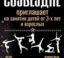 """Спортивно-танцевальная студия⭐⭐⭐ """"Созвездие"""" ⭐⭐⭐объявляет набор! - Танцевальные студии в Севастополе"""