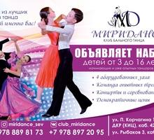 """❗❗❗ Танцевальный клуб """"Мириданс"""" объявляет набор ❗❗❗ - Танцевальные студии в Севастополе"""