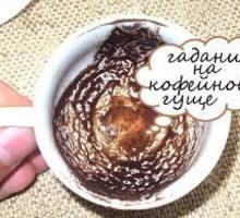 Гадания на кофейной гуще - Гадание, магия, астрология в Бахчисарае