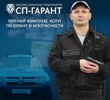 Комплексная безопасность - Охрана, безопасность в Симферополе
