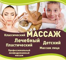 Массаж в Симферополе – массажист, СПА-технолог Ирина Волкова! Гирудотерапия! Забота о каждом клиенте - Массаж в Крыму