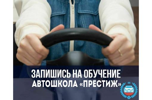 Автошкола «Престиж» в Севастополе: обучение по высшему классу! Категория В, А, экспресс-обучение - Автошколы в Севастополе