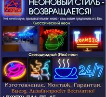 Неоновая реклама, неоновая подсветка. Классический и светодиодный неон. - Реклама, дизайн, web, seo в Севастополе