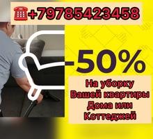 Уборка квартир, домов, котеджен - Клининговые услуги в Севастополе