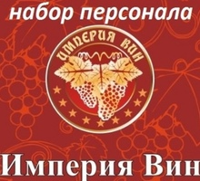 """Требуется заведующая магазином в алко маркет  """"Империя вин"""" - Управление персоналом, HR в Севастополе"""