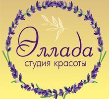Студия красоты Эллада - Маникюр, педикюр, наращивание в Севастополе