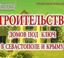 Строительство домов в Севастополе и Крыму - Услуги по недвижимости в Севастополе