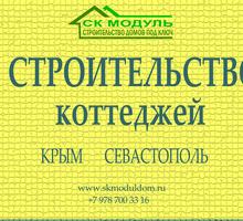 Дома из кирпича под ключ в Севастополе и Крыму - Строительные работы в Севастополе