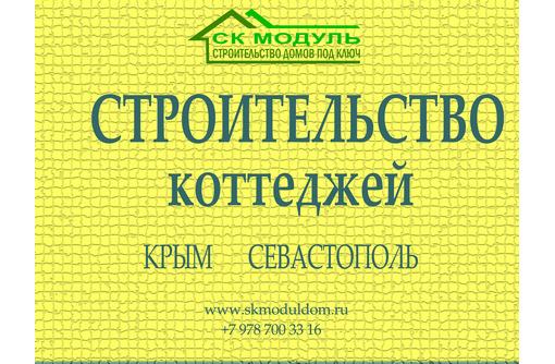 Строительство домов и коттеджей под ключ в Севастополе и Крыму - Ремонт, отделка в Севастополе