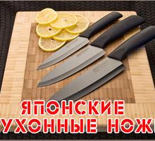 Японские кухонные ножи, Симферополь - магазин «Рыжий кабан»: широкий ассортимент! - Бары, кафе, рестораны в Симферополе