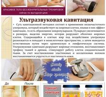 Косметологические процедуры - Косметологические услуги, татуаж в Севастополе