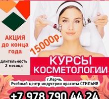 Курсы Косметологии в Керчи - Курсы учебные в Крыму