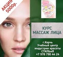 Курс Косметический массаж лица. Массаж Гуаша - Курсы учебные в Крыму