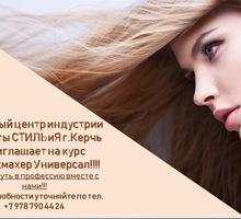 Курс Парикмахер - Курсы учебные в Крыму